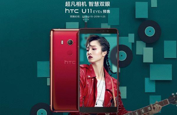 Промо HTC U11 EYEs