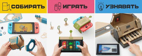 Девиз Nintendo Labo
