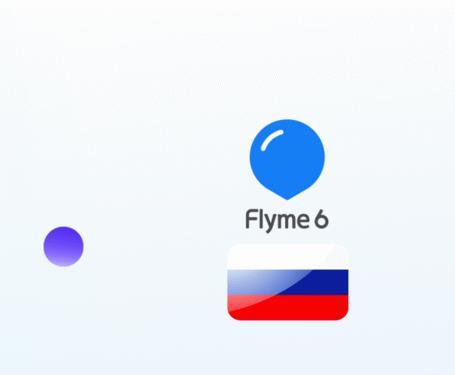 Российская версия Flyme