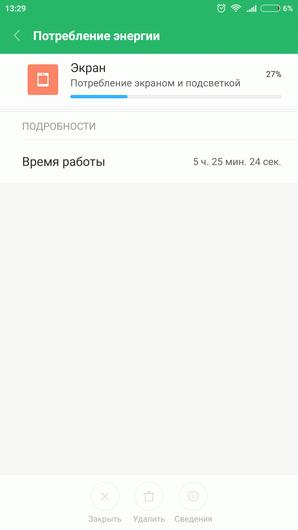 автономность Xiaomi Mi6